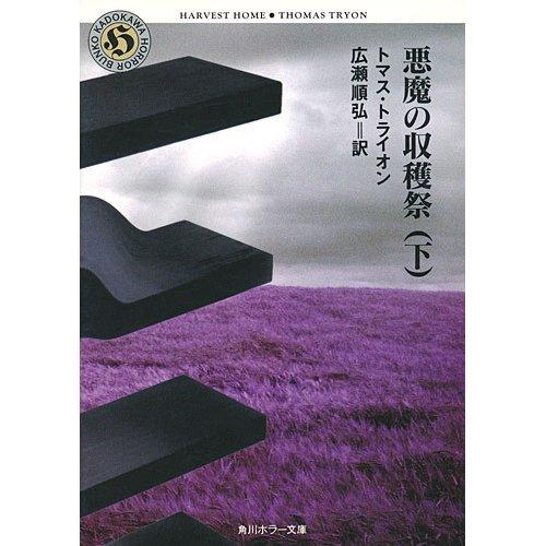 悪魔の収穫祭〈下〉 (角川文庫)の詳細を見る