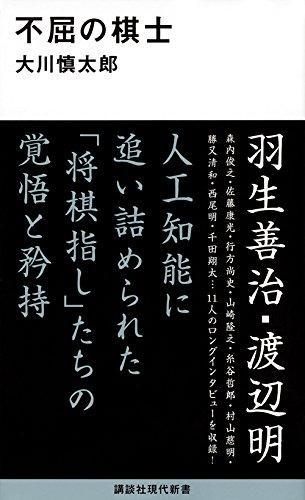 不屈の棋士 (講談社現代新書)の詳細を見る