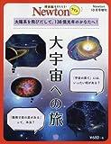 Newtonライト 大宇宙への旅 2017年 10 月号 [雑誌]: Newton 増刊
