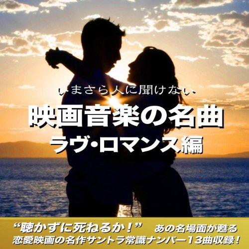 いまさら人に聞けない映画音楽の名曲 - ラヴ・ロマンス編