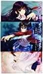 空の境界 the Garden of sinners コミック 1-3巻セット (星海社COMICS)