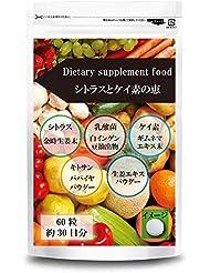 シトラスとケイ素の恵 トータルサポート ダイエット サプリメント 【60粒約30日分】