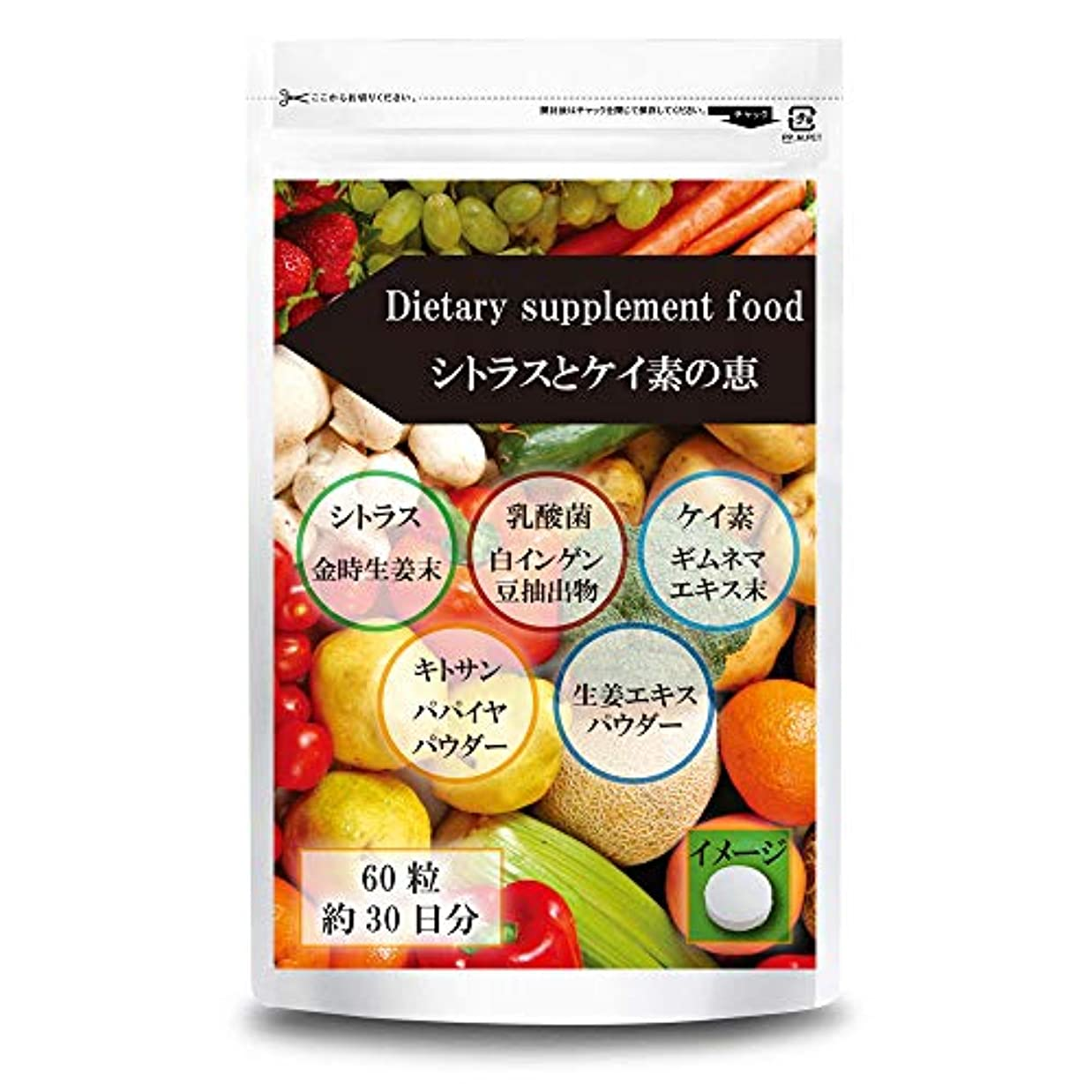 ネット手書き本土シトラスとケイ素の恵 トータルサポート ダイエット サプリメント 【60粒約30日分】