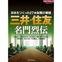 三井・住友 名門列伝 週刊ダイヤモンド 特集BOOKS
