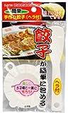 簡単手作り餃子(ヘラ付)D-5750