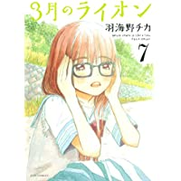 3月のライオン 7 (ヤングアニマルコミックス)