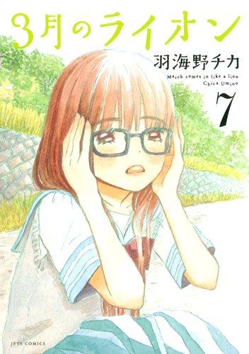 3月のライオン 7 (ヤングアニマルコミックス)の詳細を見る