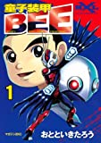 童子装甲BEE / おととい きたろう のシリーズ情報を見る
