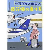 パラダイス山元の飛行機の乗り方 (新潮文庫)