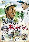 すばらしい松おじさん[DVD]