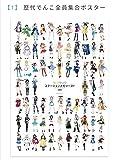 駅メモ 京まふ2018 歴代でんこ全員集合ポスター B2サイズ