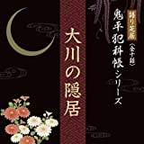 語り芝居 鬼平犯科帳シリーズ 『大川の隠居』