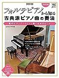 フォルテピアノから知る古典派ピアノ曲の奏法 (ONTOMO MOOK)