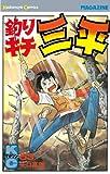 釣りキチ三平(53): 53