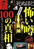 死ぬほど怖い噂100の真相 ネットでよく見るヤバい話 裏モノJAPAN別冊 (鉄人社)