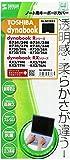 サンワサプライ ノートPCキーボードカバー 東芝 dynabook R/RX3シリーズ用 FA-NDYRX3