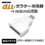 コアウェーブ AU充電器用 マイクロUSB変換アダプタ CW-145A