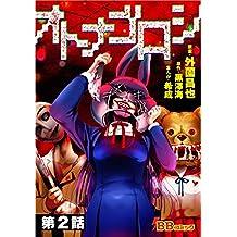 オトナゴロシ 分冊版 第2話 オトナゴロシブンサツバン (BBコミック)