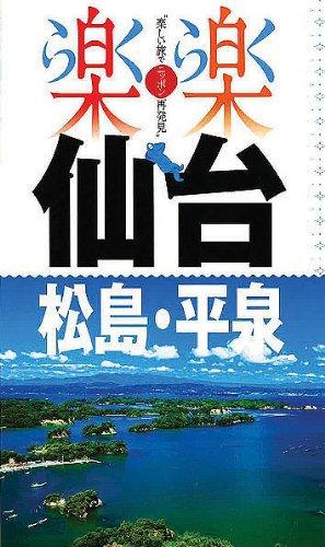 仙台・松島・平泉 (楽楽)