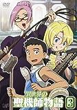 異世界の聖機師物語 3[DVD]