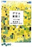 グリム童話 コミック版〈2〉 (だいわ文庫)