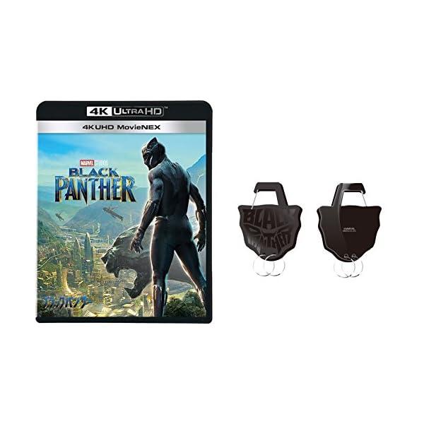 【Amazon.co.jp限定】ブラックパンサー...の商品画像