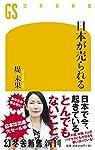 堤 未果 (著)(14)新品: ¥ 92913点の新品/中古品を見る:¥ 929より