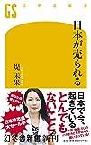 日本が売られる|堤未果