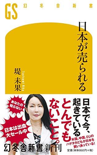 日本が売られる (幻冬舎新書)の詳細を見る