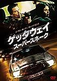 ゲッタウェイ スーパースネーク スペシャル・プライス[DVD]