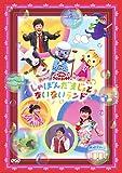 NHKおかあさんといっしょファミリーコンサート「しゃぼんだまじょとないないランド」 [DVD]