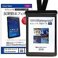 メディアカバーマーケット 東芝 REGZA Tablet AT700/46F PA70046FNAS【10.1インチ(1280x800)】機種用 【防水ケース と 反射防止液晶保護フィルム のセット】 お風呂場 キッチン 海 プール