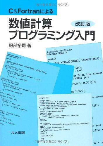 C&Fortran による数値計算プログラミング入門 改訂版