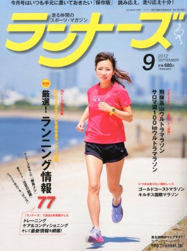 ランナーズ 2012年 09月号 [雑誌]の詳細を見る