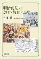 明治前期の教育・教化・仏教