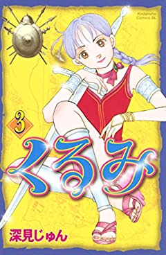 くるみ(3) (BE・LOVEコミックス)