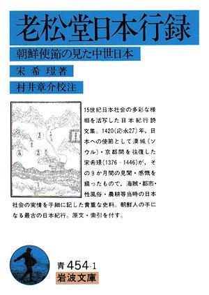 老松堂日本行録―朝鮮使節の見た中世日本 (岩波文庫)の詳細を見る