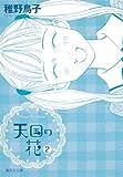 天国の花 2 (集英社文庫―コミック版) (集英社文庫 ち 5-8)