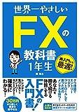 世界一やさしい FXの教科書 1年生