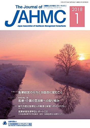機関誌JAHMC 2018年1月号
