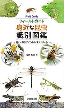 [海野 和男]のフィールドガイド 身近な昆虫識別図鑑