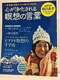 心が浄化される瞑想の言葉: ヨグマタ相川圭子公式ビジュアルムック (マガジンハウスムック)