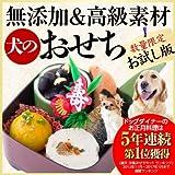犬用おせち料理(お試しおせち)無添加・国産の犬のおせち
