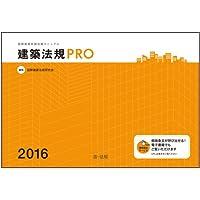 建築法規PRO 2016 図解建築申請法規マニュアル