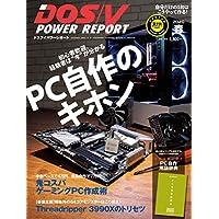 [季刊化第3号 特集 PC自作のキホン]DOS/V POWER REPORT 2020年春号