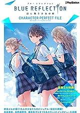 岸田メルのビジュアル満載! 特典コード付き「BLUE REFLECTION」ガイドブック登場。特典付きナビゲート本も23日発売