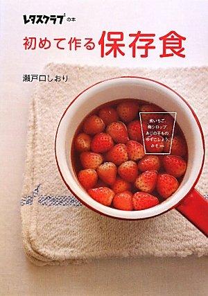 初めて作る 保存食 (レタスクラブの本)の詳細を見る