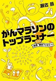 がんマラソンのトップランナー 伴走ぶっとび瀬古ファミリー! (文春e-book)