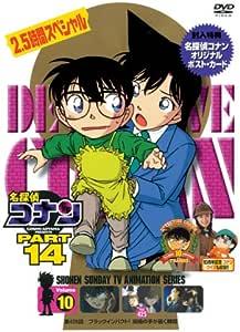 名探偵コナンDVD PART14 vol.10