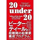 20 under 20 答えがない難問に挑むシリコンバレーの人々